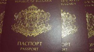 passport dvoino grajdanstvo